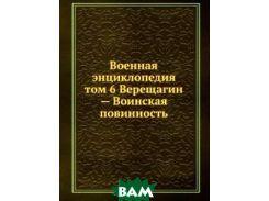 Военная энциклопедия. том 6 Верещагин  Воинская повинность