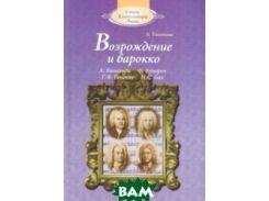 Возрождение и барокко (+ Audio CD)
