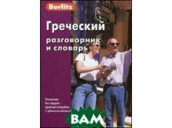 Греческий разговорник и словарь - 5 издание