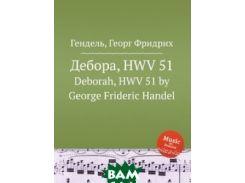 Дебора, HWV 51
