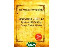 Дейдамия, HWV 42