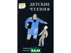 Детские чтения. Альманах, 1, 2012