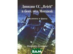 Дивизия СС  Reich  в боях под Москвой