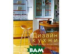 Дизайн кухни. Новые идеи оформления интерьеров