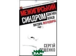 Діагноз владі Віктора Януковича. Межигірський синдром