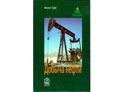 Добыча нефти. / Petroleum production in nontechnical language