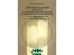 Документальный подход в библиотековедении и библиографоведении: этапы формирования и направления развития