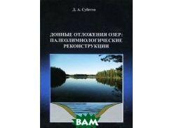 Донные отложения озер. Палеолимнологические реконструкции