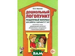 Дошкольный логопункт. Раздаточный материал для работы с детьми 5-7 лет. Приложение к книге `Дошкольный логопункт. Документация, планирование и организация работы`