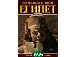 Египет. Искусство и история