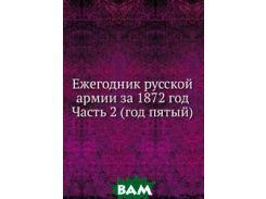 Ежегодник русской армии за 1872 год. Часть 2 (год пятый)