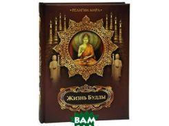 Жизнь Будды.