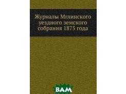 Журналы Мглинского уездного земского собрания 1875 года