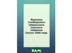 Журналы Симбирского губернского земского собрания. Сессии 1868 года.