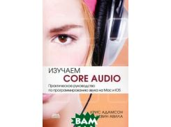 Изучаем Сore Audio. Практическое руководство по программированию звука на Mac и iOS