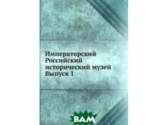 Императорский Российский исторический музей. Выпуск 1