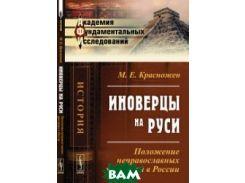 Иноверцы на Руси. Положение неправославных христиан в России