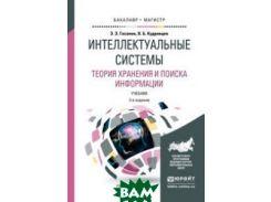 Интеллектуальные системы. Теория хранения и поиска информации. Учебник для бакалавриата и магистратуры