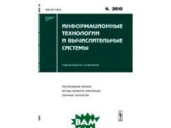 Информационные технологии и вычислительные системы, 4, 2010
