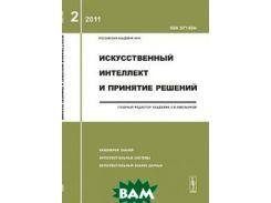 Искусственный интеллект и принятие решений, 2, 2011
