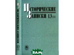 Исторические записки. Выпуск 13