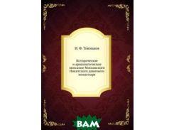 Историческое и археологическое описание Московского Никитского девичьего монастыря