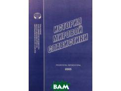История мировой славистики. указатель литературы 2005