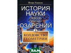 История науки сквозь призму озарений. Книга 3. Колдовство геометрии