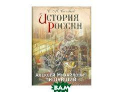 История России. Алексей Михайлович Тишайший