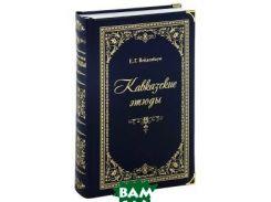 Кавказские этюды (подарочное издание)