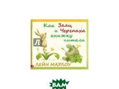 Как Заяц и Черепаха книжку читали