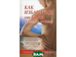 Как избавиться от боли в спине и суставах. Системы Дикуля, Касьяна, Ниши, Брегга
