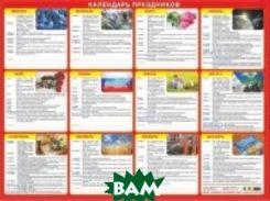 Календарь праздников. Настольное издание