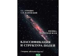 Классификация и структура полей (теория абсолютности)