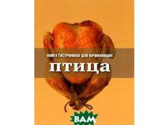 Книга Гастронома для начинающих. Птица
