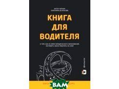 Книга для водителя