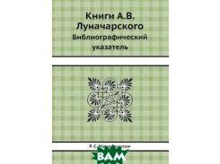 Книги А.В. Луначарского