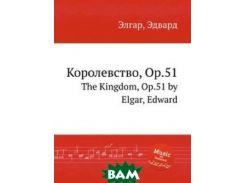 Королевство, Op.51