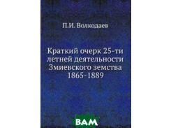Краткий очерк 25-ти летней деятельности Змиевского земства. 1865-1889