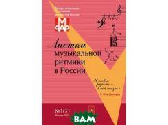 Листки музыкальной ритмики в России.  1(7)