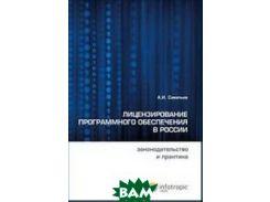Лицензирование программного обеспечения в России. Законодательство и практика