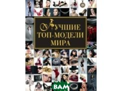 Лучшие топ-модели мира