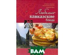 Любимые кавказские блюда.