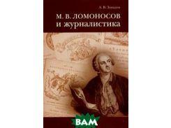 М.В. Ломоносов и журналистика