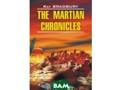 Марсианские хроники. Книга для чтения на английском языке