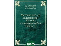 Математика, её содержание, методы и значение (в 3-х томах) т.1