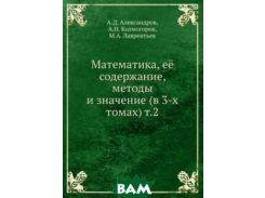 Математика, её содержание, методы и значение (в 3-х томах) т.2