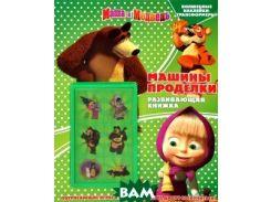 Маша и медведь. Машины проделки. Развивающая книжка с наклейками