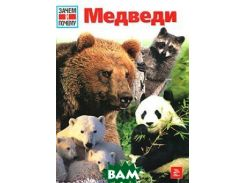 Медведи (изд. 2010 г. )
