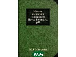 Медали на деяния императора Петра Великаго.pdf
